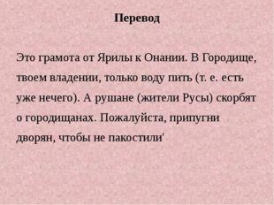 Перевод Это грамота от Ярилы к Онании. В Городище, твоем владении, только вод
