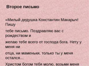 Второе письмо «Милый дедушка Константин Макарыч! Пишу тебе письмо. Поздравля