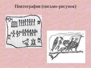Пиктография (письмо-рисунок)