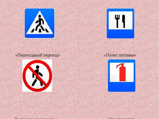 «Пешеходный переход» «Пункт питания» «Движение пешеходов «Огнетушитель» запр...