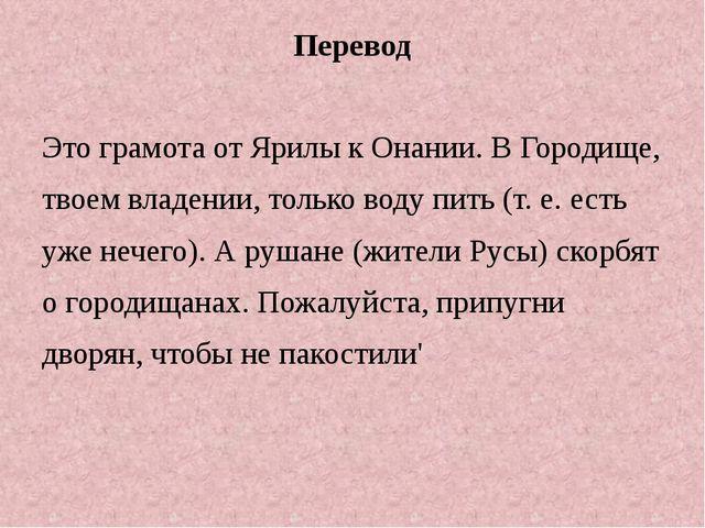 Перевод Это грамота от Ярилы к Онании. В Городище, твоем владении, только вод...