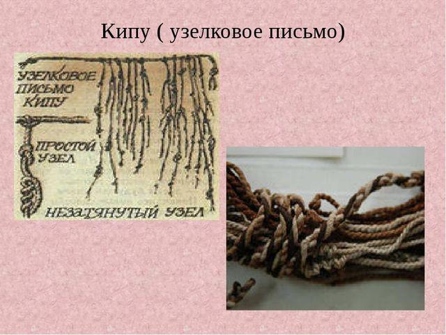 Кипу ( узелковое письмо)