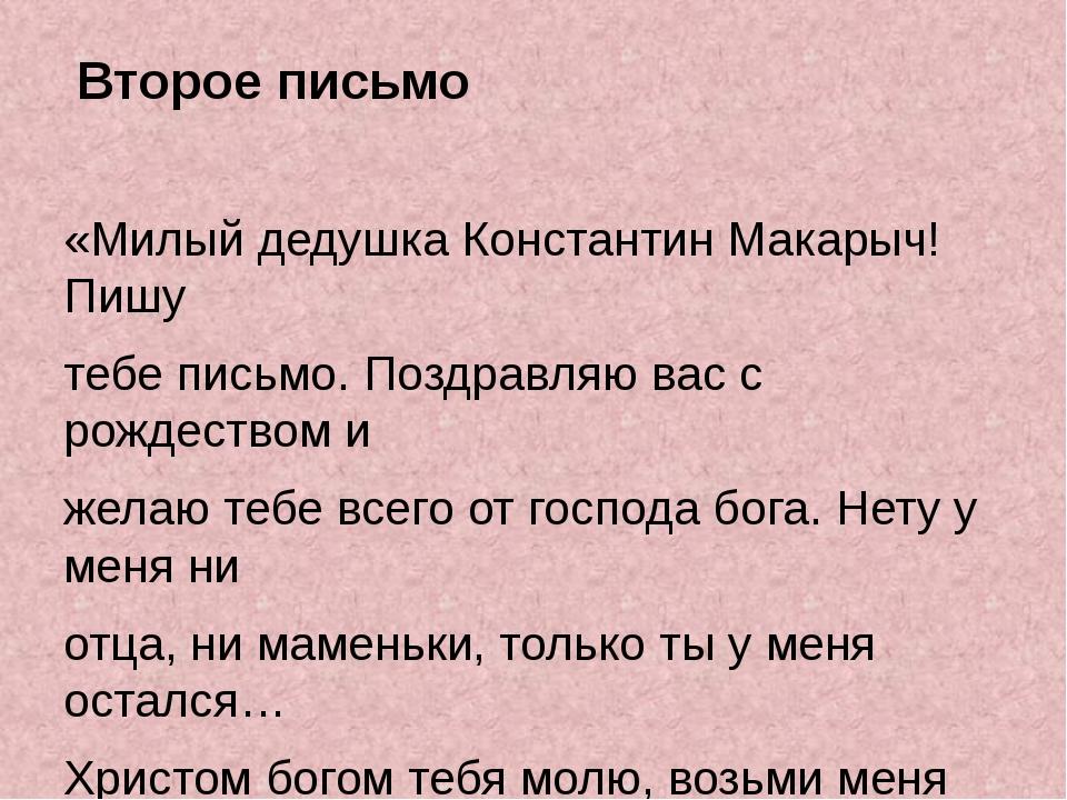 Второе письмо «Милый дедушка Константин Макарыч! Пишу тебе письмо. Поздравля...