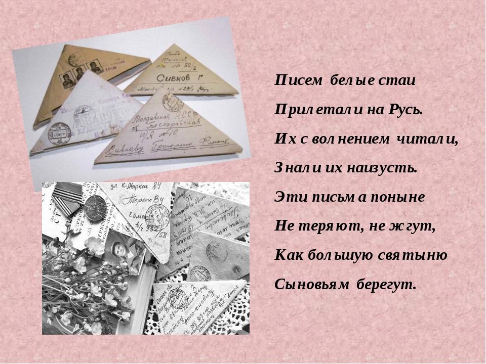 Писем белые стаи Прилетали на Русь. Их с волнением читали, Знали их наизусть...