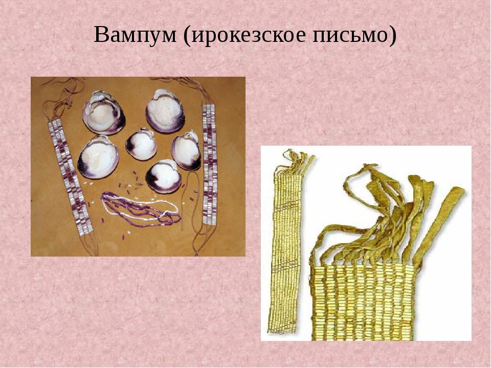 Вампум (ирокезское письмо)