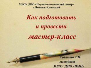 МБОУ ДПО «Научно-методический центр» г.Ленинск-Кузнецкий Как подготовить и пр