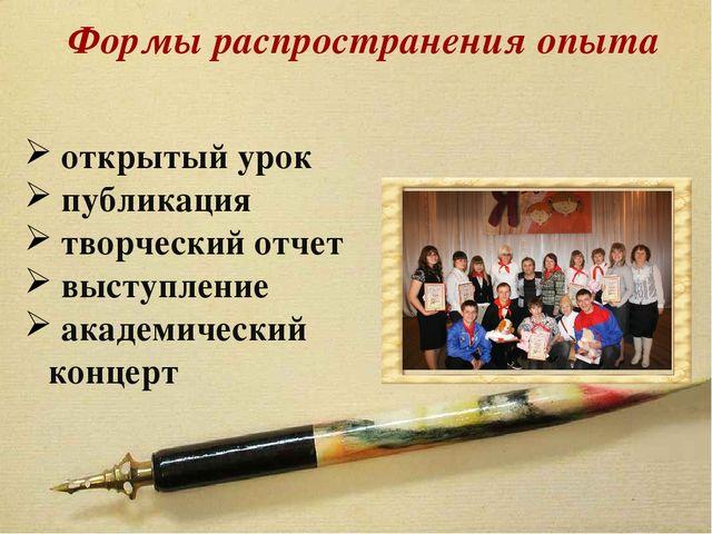 Формы распространения опыта открытый урок публикация творческий отчет выступл...