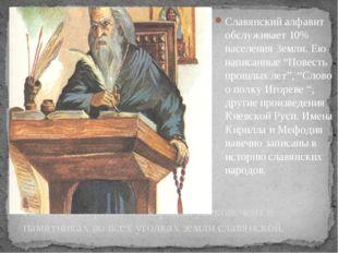 Память о Кирилле и Мефодии увековечена в памятниках во всех уголках земли сла