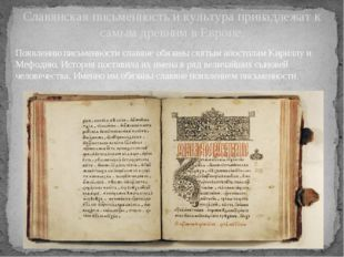 Славянская письменность и культура принадлежат к самым древним в Европе. Появ