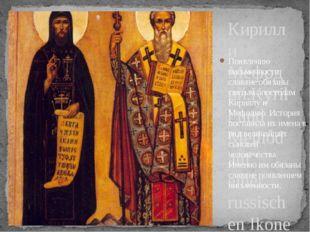 Кирилл и Мефодий.Kyrill und Method auf einer russischen Ikone des 18./19. Jh.