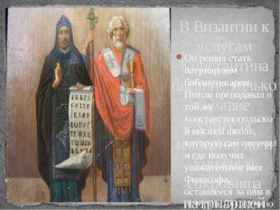 В Византии к услугам Константина были не только лучшие учителя империи, но и