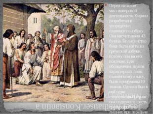 Josef Mathauser.Konstantin a Metoděj přišli na Velehrad Перед началом миссион