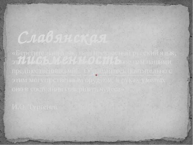 «Берегите наш язык, наш прекрасный русский язык, этот клад, это достояние, пе...