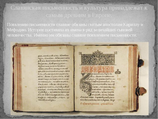Славянская письменность и культура принадлежат к самым древним в Европе. Появ...