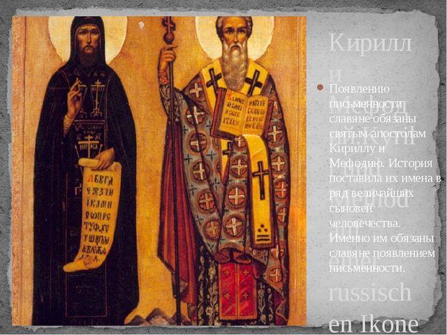 Кирилл и Мефодий.Kyrill und Method auf einer russischen Ikone des 18./19. Jh....