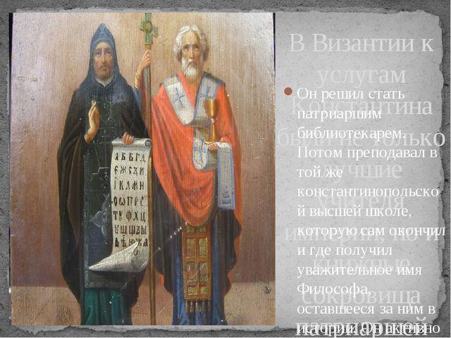 В Византии к услугам Константина были не только лучшие учителя империи, но и...