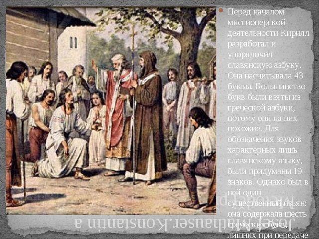 Josef Mathauser.Konstantin a Metoděj přišli na Velehrad Перед началом миссион...
