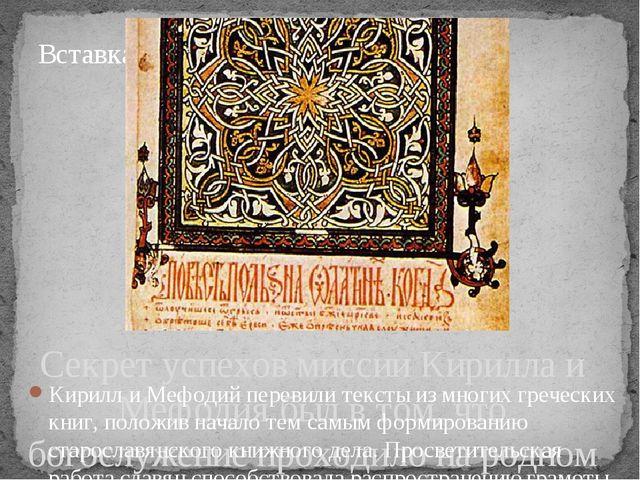 Секрет успехов миссии Кирилла и Мефодия был в том, что богослужение проходило...