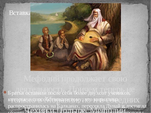 Мефодий продолжает свою деятельность. Причем теперь не только в Моравии, но и...