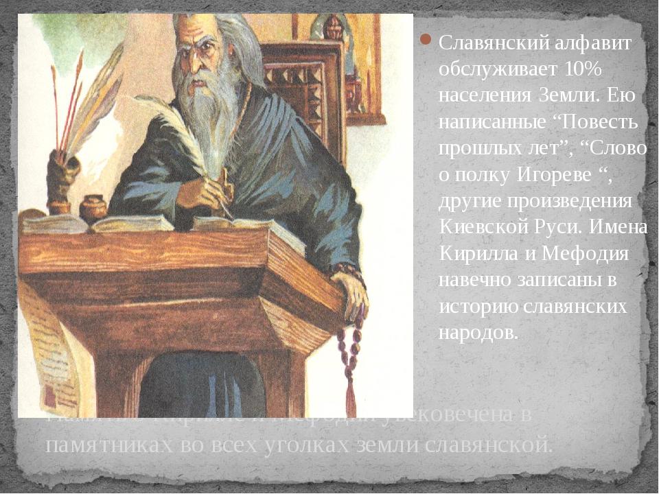 Память о Кирилле и Мефодии увековечена в памятниках во всех уголках земли сла...