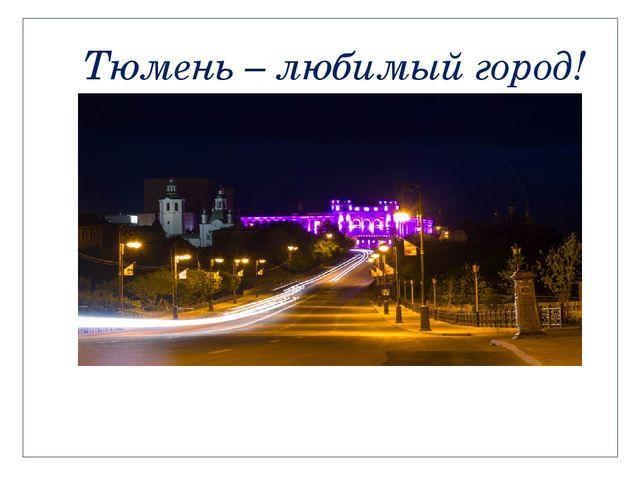 Тюмень – любимый город!