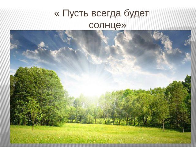 « Пусть всегда будет солнце»