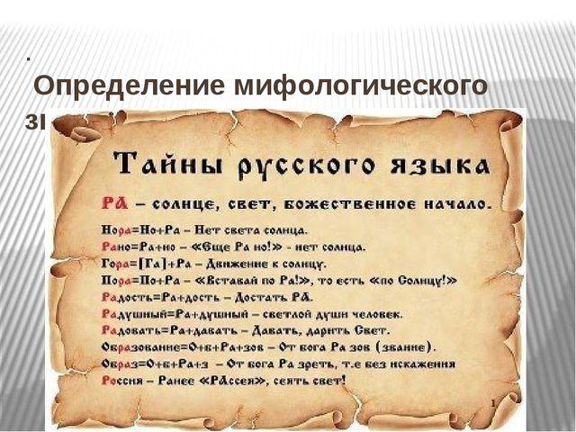 . Определение мифологического значения слова.
