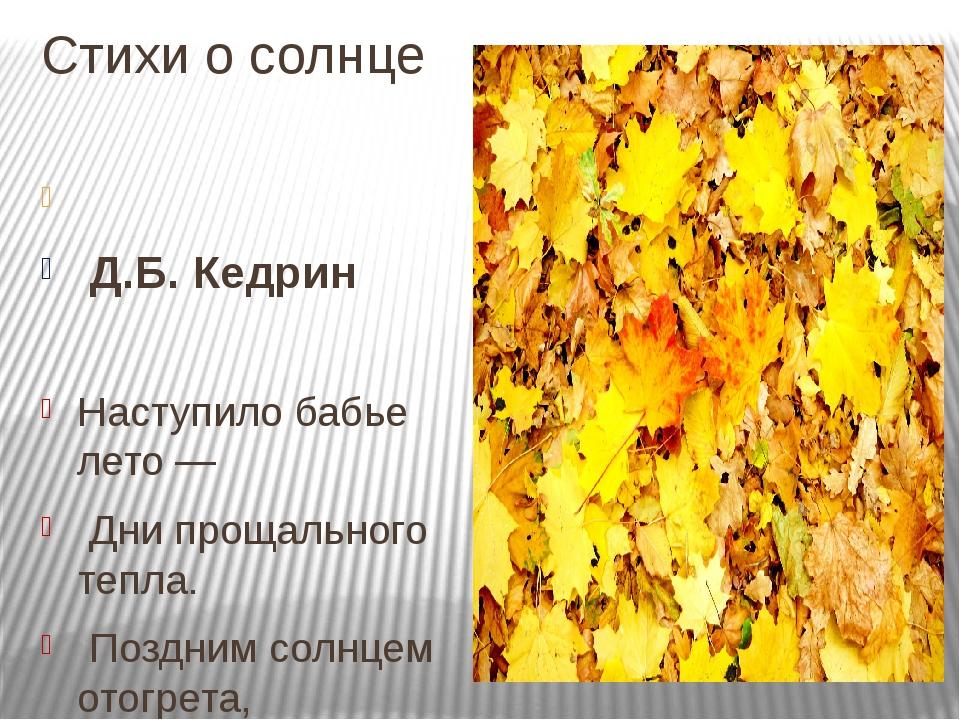 Стихи о солнце  Д.Б. Кедрин Наступило бабье лето — Дни прощального тепла. По...