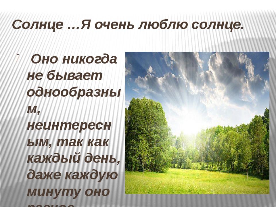 Солнце …Я очень люблю солнце. Оно никогда не бывает однообразным, неинтересны...
