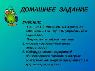 ДОМАШНЕЕ ЗАДАНИЕ Учебник: § 31, 32; Г.Я.Мякишев, Б.Б.Буховцев «ФИЗИКА – 11».