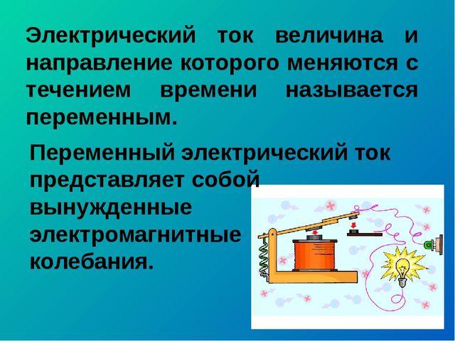 Электрический ток величина и направление которого меняются с течением времени...