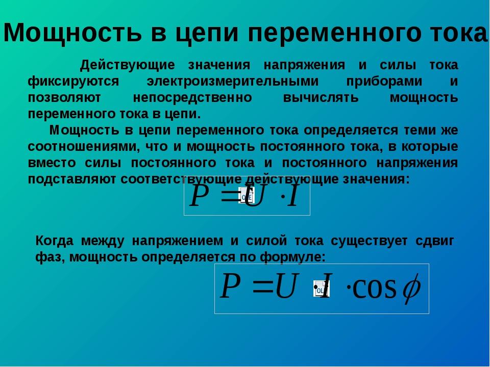 Отношение силы тока к частоте тока
