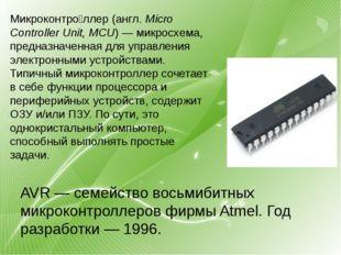 AVR — семейство восьмибитных микроконтроллеров фирмы Atmel. Год разработки —