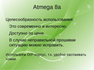 Atmega 8a Целесообразность использования: Это современно и интересно. Доступн