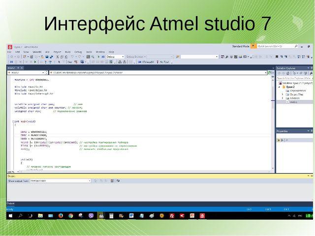 Интерфейс Atmel studio 7