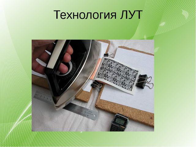 Технология ЛУТ