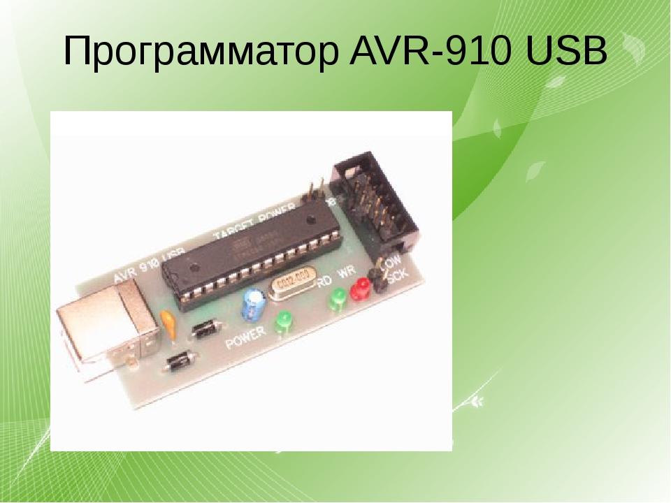 Usb avr910 программатор