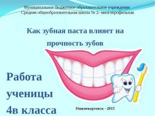 Как зубная паста влияет на прочность зубов Работа ученицы 4в класса Барциц Ла