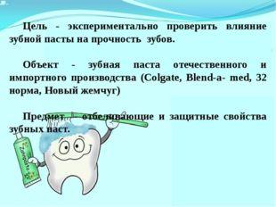 Цель - экспериментально проверить влияние зубной пасты на прочность зубов. О