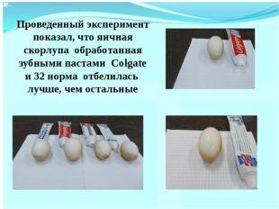 Проведенный эксперимент показал, что яичная скорлупа обработанная зубными пас