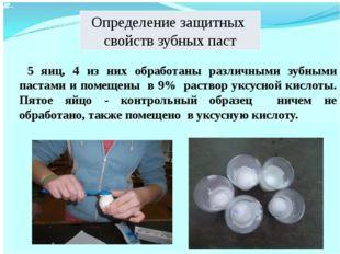 5 яиц, 4 из них обработаны различными зубными пастами и помещены в 9% раство
