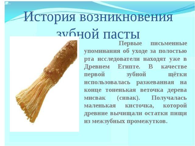 История возникновения зубной пасты Первые письменные упоминания об уходе за п...