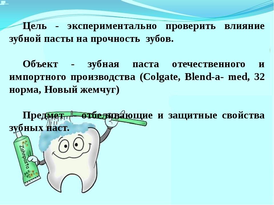 Цель - экспериментально проверить влияние зубной пасты на прочность зубов. О...