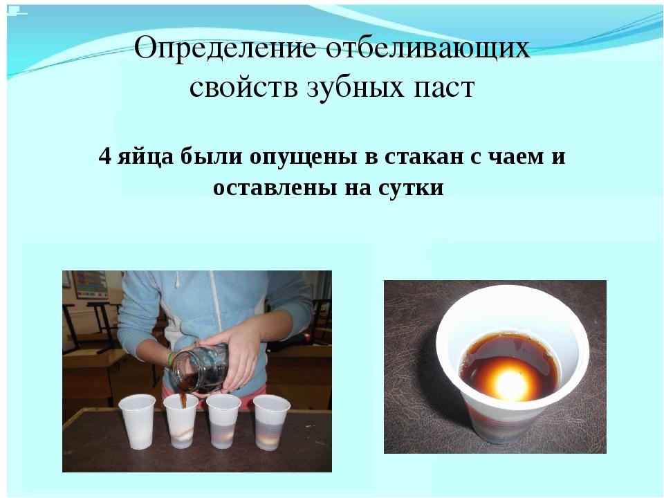 Определение отбеливающих свойств зубных паст 4 яйца были опущены в стакан с ч...