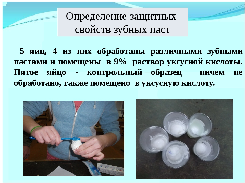 5 яиц, 4 из них обработаны различными зубными пастами и помещены в 9% раство...