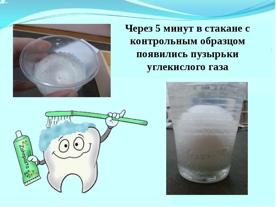Через 5 минут в стакане с контрольным образцом появились пузырьки углекислого...