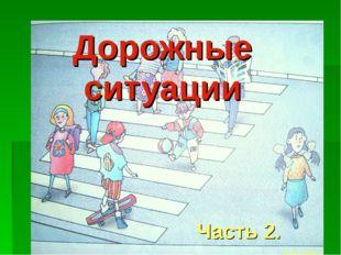 Дорожные ситуации Часть 2.