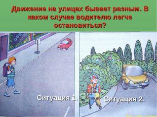Движение на улицах бывает разным. В каком случае водителю легче остановиться?