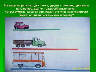 Все машины разные: одни легче, другие – тяжелее, одни везут пассажиров, други