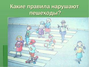 Какие правила нарушают пешеходы? Нельзя играть на дороге с мячом; Нельзя ката